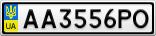 Номерной знак - AA3556PO