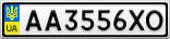 Номерной знак - AA3556XO
