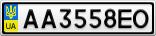 Номерной знак - AA3558EO