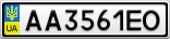 Номерной знак - AA3561EO