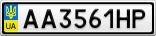Номерной знак - AA3561HP