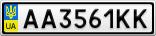 Номерной знак - AA3561KK