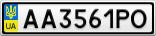 Номерной знак - AA3561PO