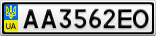 Номерной знак - AA3562EO