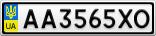 Номерной знак - AA3565XO