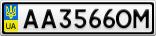 Номерной знак - AA3566OM