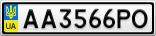 Номерной знак - AA3566PO
