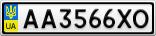 Номерной знак - AA3566XO