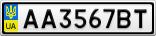 Номерной знак - AA3567BT