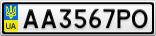 Номерной знак - AA3567PO