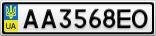 Номерной знак - AA3568EO
