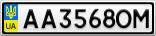 Номерной знак - AA3568OM