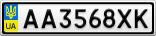 Номерной знак - AA3568XK