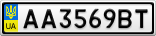 Номерной знак - AA3569BT
