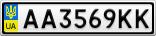 Номерной знак - AA3569KK