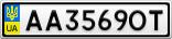 Номерной знак - AA3569OT