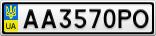 Номерной знак - AA3570PO