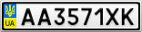 Номерной знак - AA3571XK