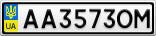 Номерной знак - AA3573OM
