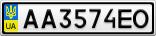 Номерной знак - AA3574EO