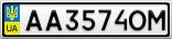 Номерной знак - AA3574OM