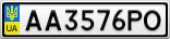 Номерной знак - AA3576PO
