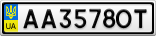 Номерной знак - AA3578OT