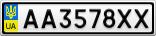 Номерной знак - AA3578XX