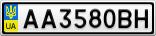 Номерной знак - AA3580BH