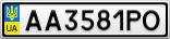 Номерной знак - AA3581PO