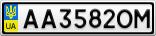 Номерной знак - AA3582OM
