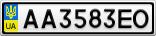 Номерной знак - AA3583EO