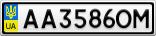 Номерной знак - AA3586OM