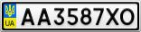 Номерной знак - AA3587XO