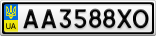 Номерной знак - AA3588XO