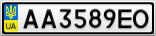 Номерной знак - AA3589EO