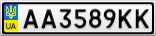 Номерной знак - AA3589KK
