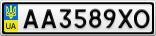 Номерной знак - AA3589XO