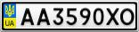 Номерной знак - AA3590XO