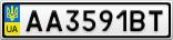 Номерной знак - AA3591BT