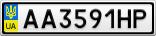 Номерной знак - AA3591HP