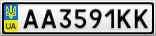 Номерной знак - AA3591KK