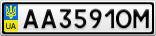 Номерной знак - AA3591OM