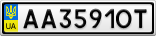 Номерной знак - AA3591OT