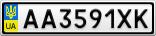 Номерной знак - AA3591XK