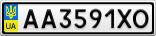 Номерной знак - AA3591XO