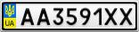 Номерной знак - AA3591XX