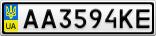 Номерной знак - AA3594KE