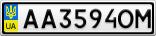Номерной знак - AA3594OM