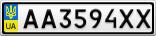 Номерной знак - AA3594XX
